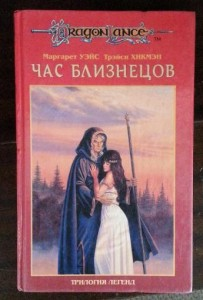 I dub thee Sir Dragonlance Red as I am remiss in not being able to read the language. Also found in the Posh Op Shop.
